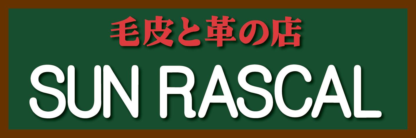 毛皮と革の店 SUN RASCAL レザー 毛皮 バッグ オーダーメイド